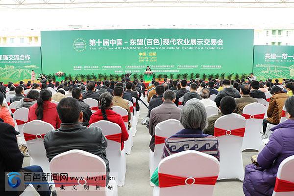 第十届中国―东盟(百色)现代农业展示交易会在田阳举行