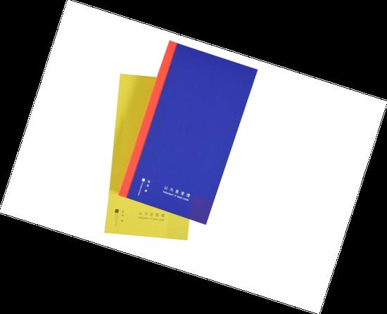 书名:以为是爱情 书籍设计:朱赢椿、杨杰芳 出版单位:江苏凤凰文艺出版社