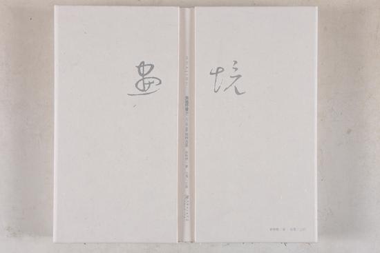 书名:画境——天地行者余工作品100幅精选集 书籍设计:梅家强 出版单位:江西美术出版社