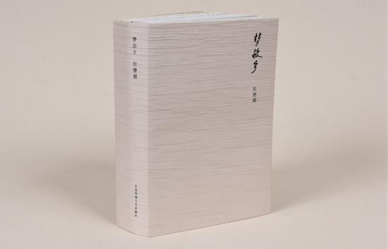 书名:梦故乡 书籍设计:周伟伟 出版单位:江苏凤凰文艺出版社