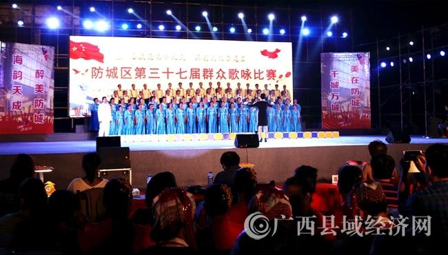 (防城区域新闻)防城区第三十七届群众歌咏比赛现场_