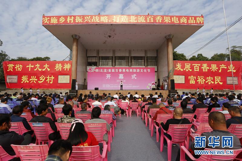 [北流市]举办首届百香果电商旅游文化节