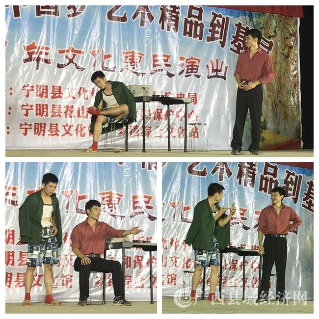宁明文艺宣传扶贫政策深受群众喜爱