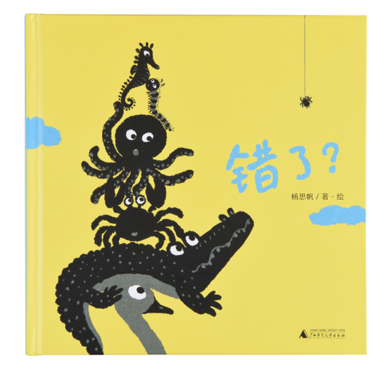 书名:错了? 书籍设计:杨思帆 出版单位:广西师范大学出版社