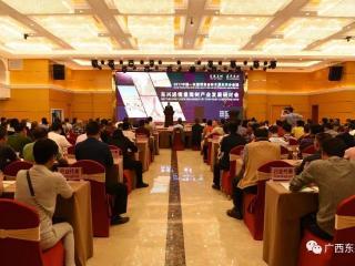 2017中国 - 东盟博览会林木展东兴进境景观树产业发展研讨会在东兴举行