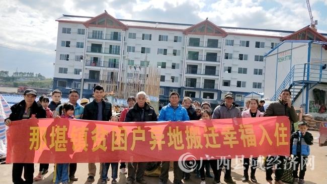 宁明县第一批209户易地扶贫搬迁贫困户幸福入住