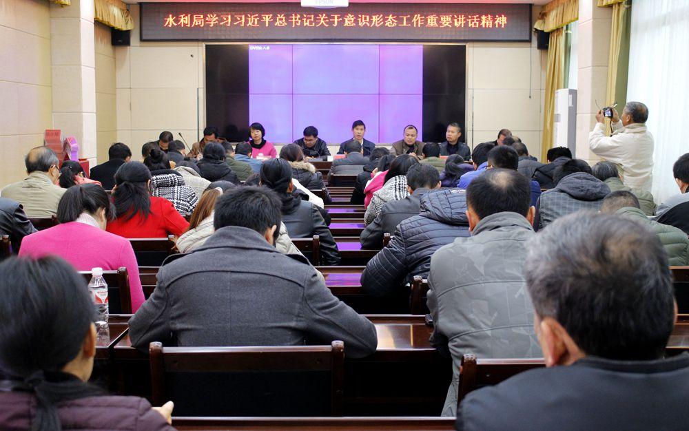 恭城县水利局召开专题会议学习习近平总书记关于意识形态工作重要讲话精神