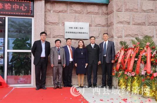 中国-东盟(凭祥)跨境保税商品直购体验中心在广西凭祥综合保税区内正式运营