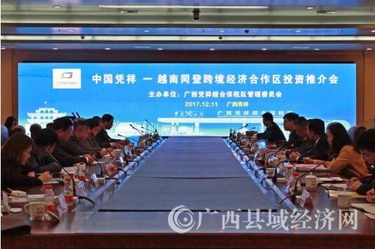 中越跨境经济合作区投资推介会在广西凭祥综合保税区举行