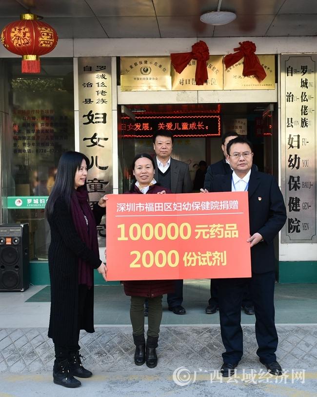 深圳市福田区给罗城捐赠10万元药品