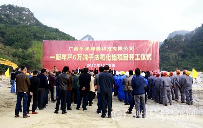 [平果县]年产6万吨干法氟化铝项目正式动工建设