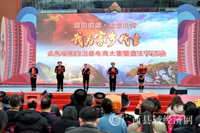 """金秀:欢庆""""世界瑶都--中国金秀2017・瑶族盘王节"""""""