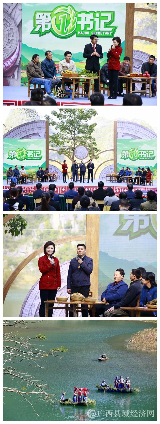广西卫视《第一书记》栏目平果站在布镜湖景区录制.jpg
