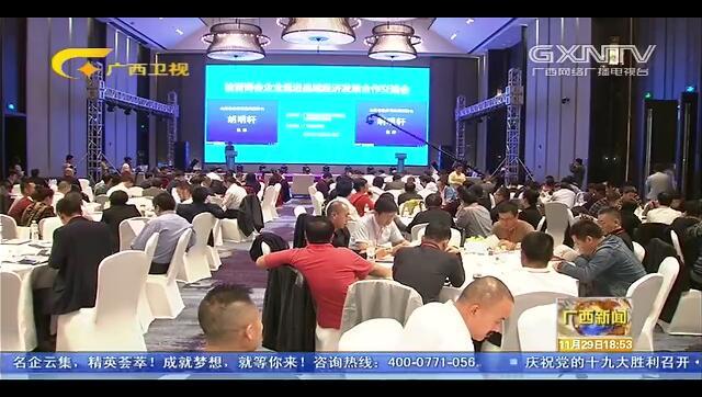 桂晋两地商会企业共谋促进县域经济发展合作