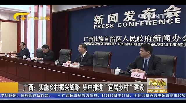 """广西:实施乡村振兴战略 集中推进""""宜居乡村""""建设"""