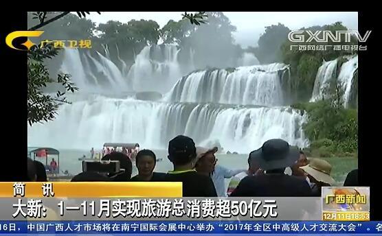 [大新县]1-11月实现旅游总消费超50亿元