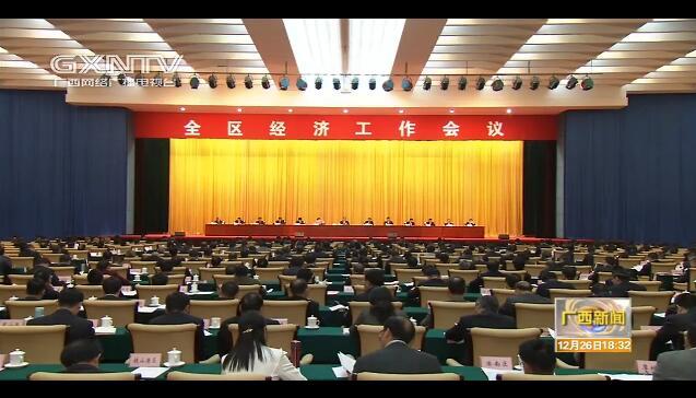 全区经济工作会议在南宁举行 牢牢把握高质量发展根本要求 扎实推动全区经济持续健康发展