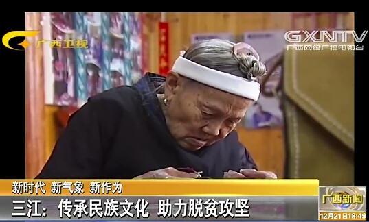 [三江县]传承民族文化 助力脱贫攻坚