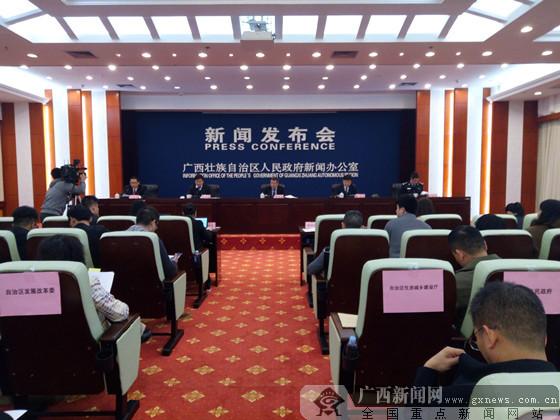 广西国家新型城镇化综合试点经验推广发布会召开