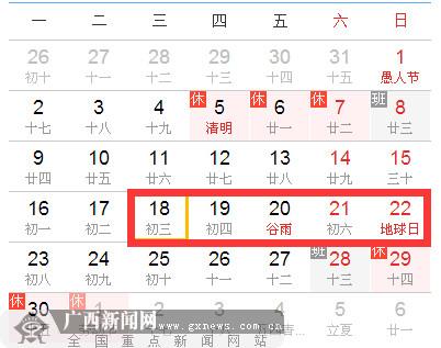 """2018年""""壮族三月三""""假期定了 广西人可调休5天"""