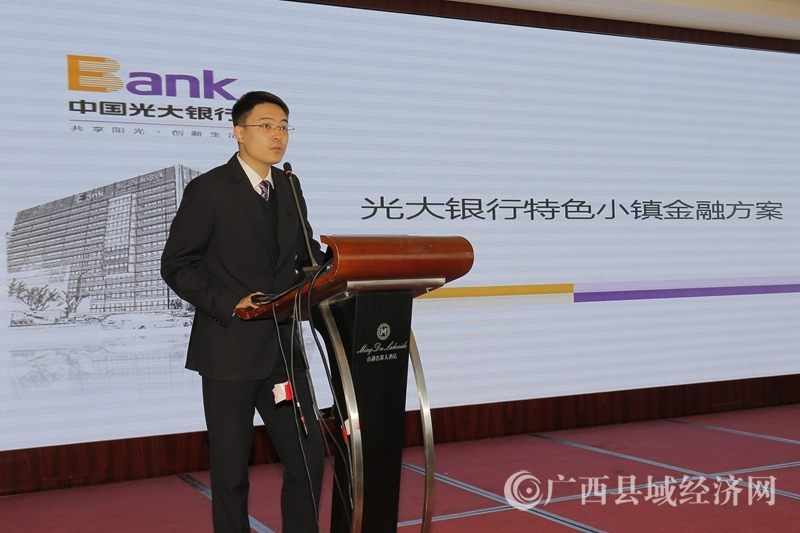 中国光大银行金湖支行对公客户经理 李佳根 介绍特色小镇项目金融解决方案及特色小镇金融服务方案