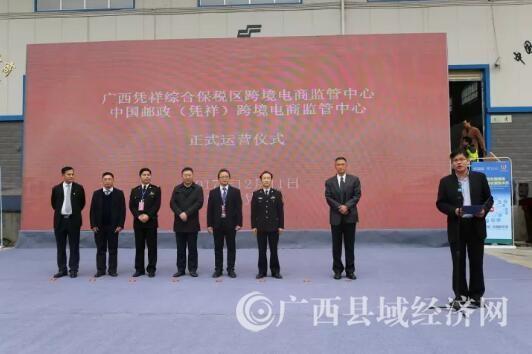 西南地区第一家跨境电子商务监管中心在广西凭祥综合保税区正式运营