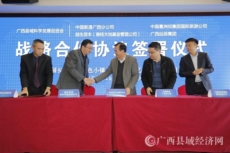 中国长寿养生特色小镇千亿元产业链项目启动大会在南宁召开