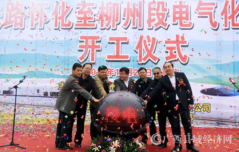 图2:12月29日,在广西柳州市融安县焦柳铁路怀化至柳州段电气化改造工程开工仪式现场,领导和嘉宾启动工程开工按钮。(谭凯