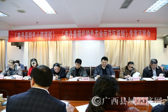南丹县特色小镇及特色农业示范区发展规划通过专家评审