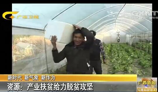 [资源县]产业扶贫给力脱贫攻坚