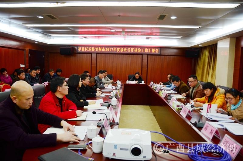 贺州市绩效考评组到平桂区开展绩效考评核验工作