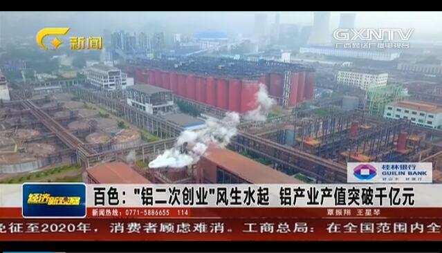 """百色实现""""千亿元铝产业""""目标"""