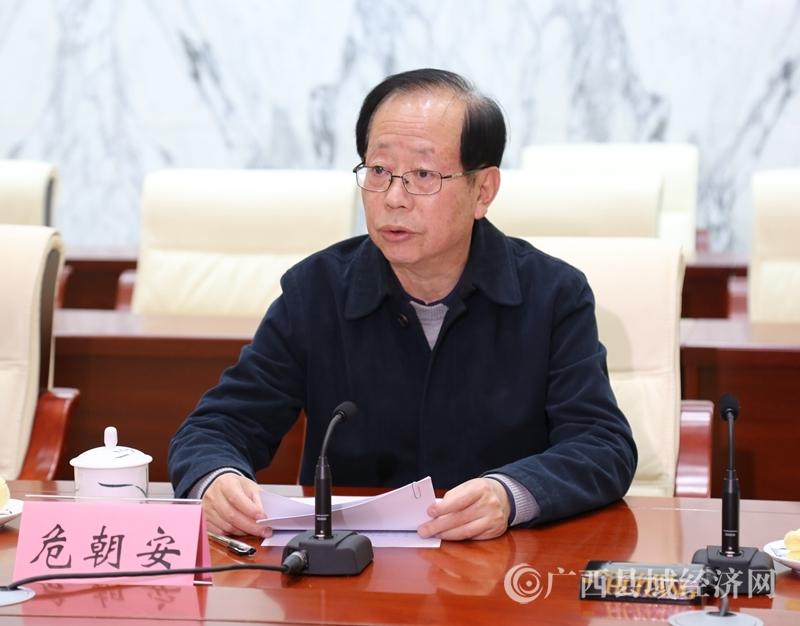 自治区人大常委会副主任、党组书记危朝安出席座谈会并讲话。