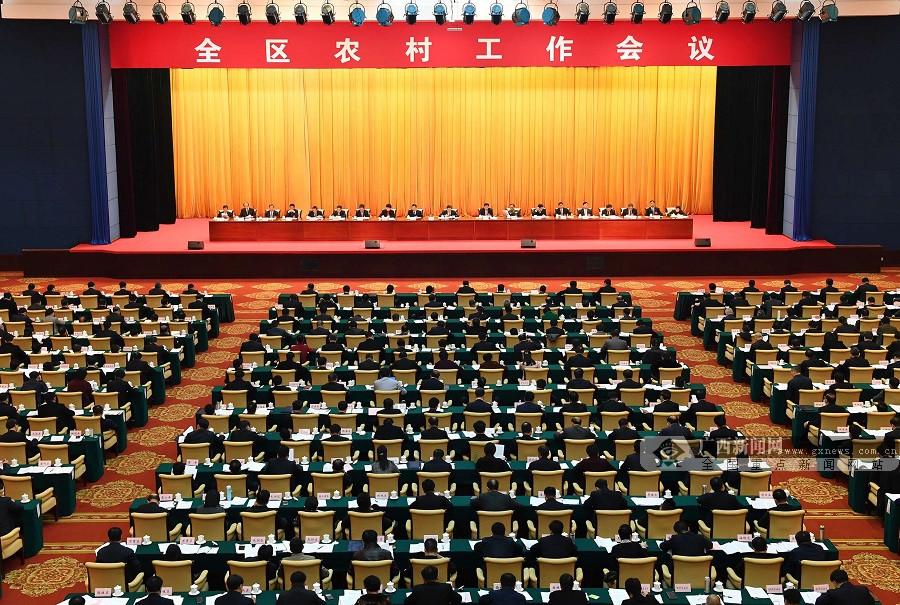 全区农村工作会议在南宁召开
