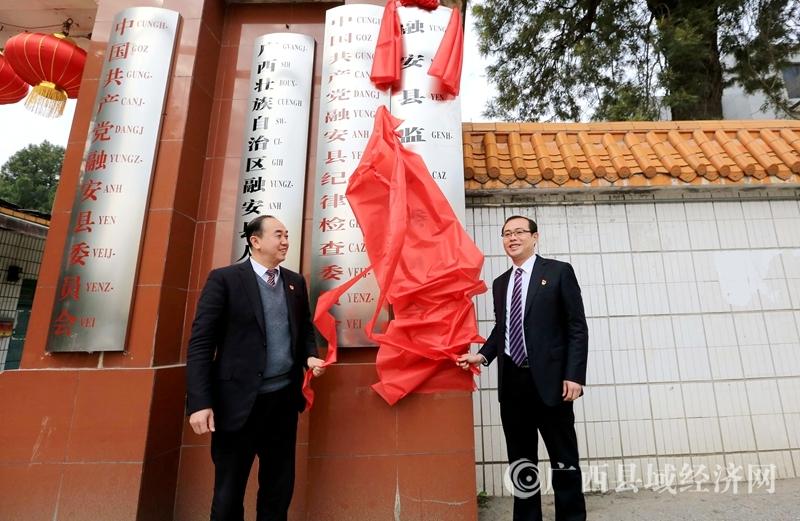 融安县监察委正式挂牌成立