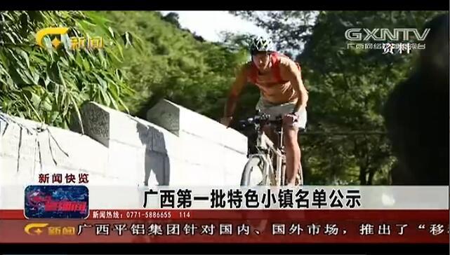 广西第一批特色小镇名单公示