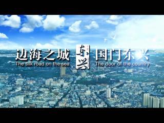边海之城 国门东兴