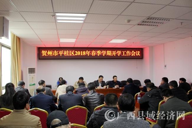平桂区召开2018年春季开学工作会议