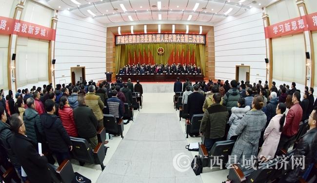 罗城仫佬族自治县第九届人民代表大会第三次会议胜利召开