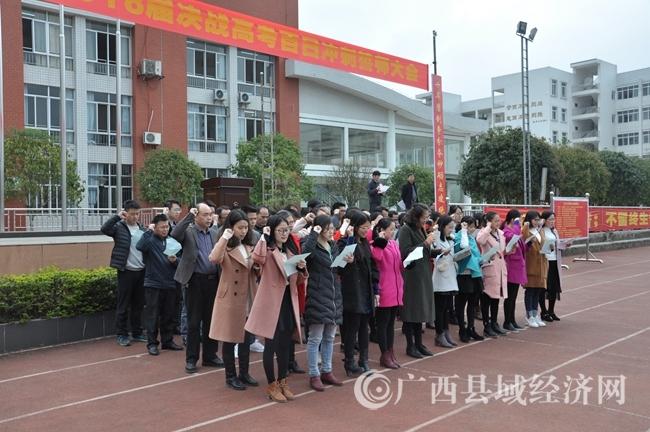 蒙山中学高三教师宣誓