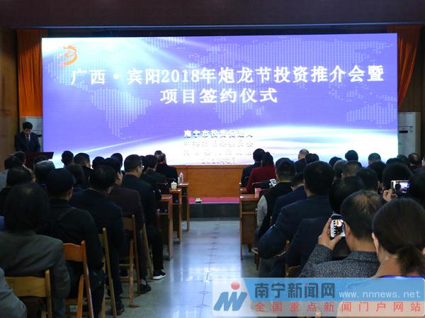 [宾阳县]炮龙节投资推介会签约3个项目 计划总投资2.6亿元