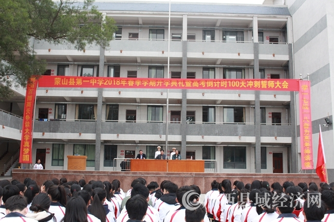 蒙山县第一中学誓师大会现场