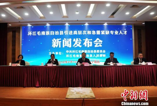 [环江县]中国唯一毛南族自治县实施人才新政
