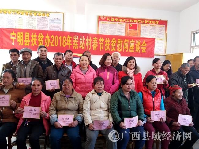 宁明深入组织开展春节慰问贫困户活动