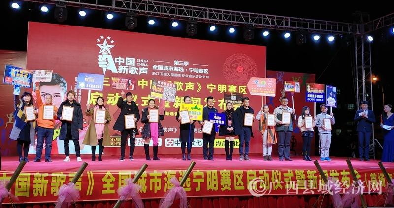 第三季《中国新歌声》全国城市海选广西宁明赛区启动