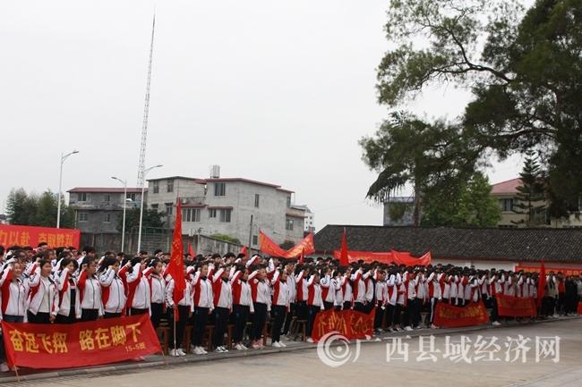 蒙山县第一中学学生宣誓