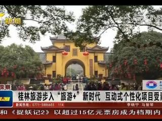 """桂林旅游步入""""旅游 """"新时代 互动式个性化项目受青睐"""