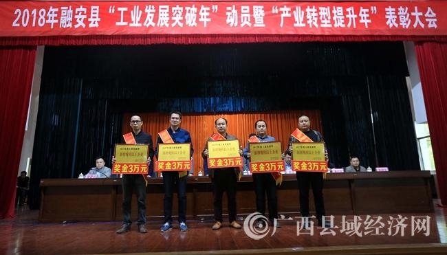 """图7:3月5日,在融安县人民会场,荣获""""新增规模以上企业""""代表合影留念。(谭凯兴 摄)"""