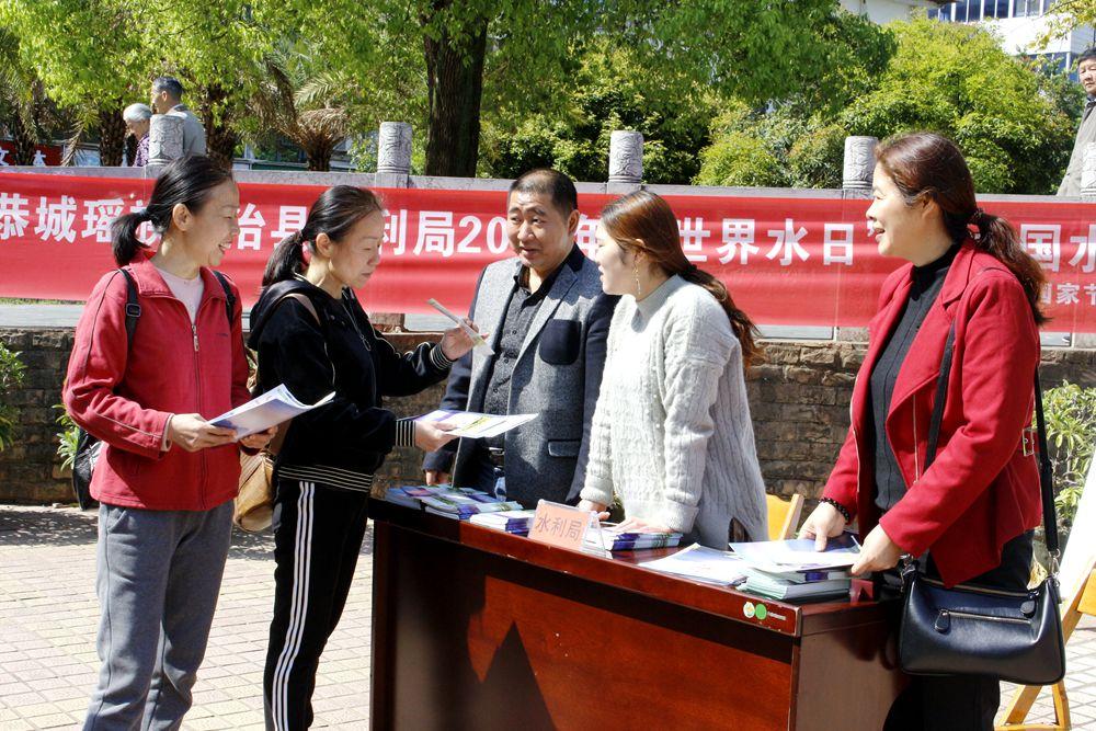 """恭城县开展""""世界水日""""""""中国水周""""等宣传活动"""