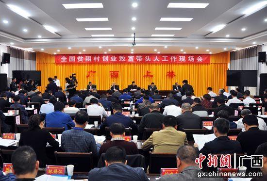 全国贫困村创业致富带头人工作现场会在广西上林召开